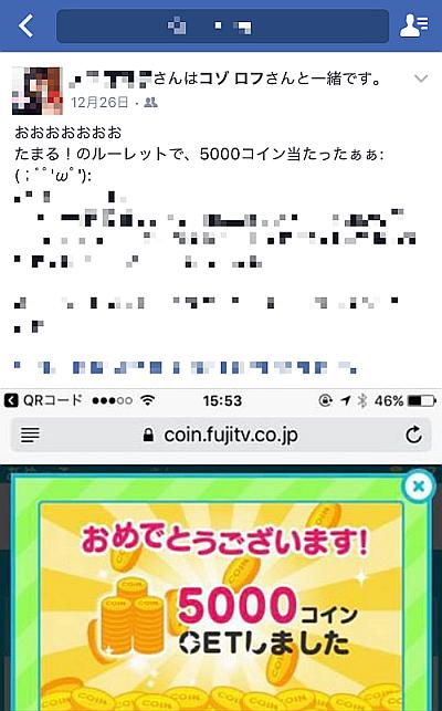5000コイン