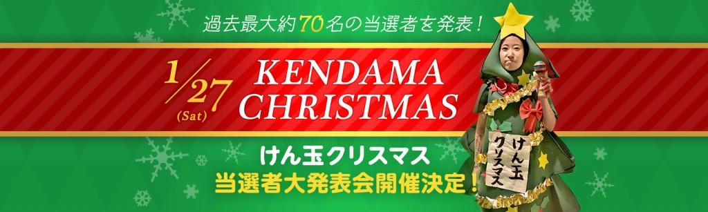 slider_kendamachristmas_180127