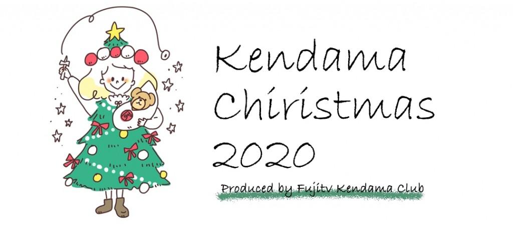 けん玉クリスマス2020